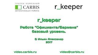 r_keeper v7. Работа линейного персонала. Базовые функции.