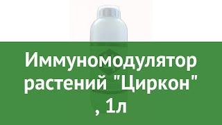 Иммуномодулятор растений Циркон (Нэст М), 1л обзор НЭСТ-М-005 производитель Нэст М ООО (Россия)