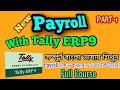 (Bangla) Payroll Full Course | with TallyERP9 | Payroll | (Part-1)