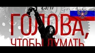 Иностранец слушает российскую музыку 25 17 Голова чтобы думать