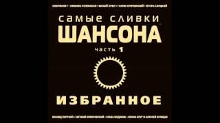 Любовь Успенская и Слава Медяник - Я буду очень по тебе скучать
