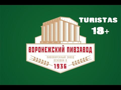18+ Экскурсия на Воронежский пивоваренный завод