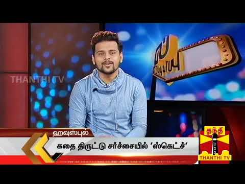Sketch Copy Cat issue | Thanthi Tv | VJ...