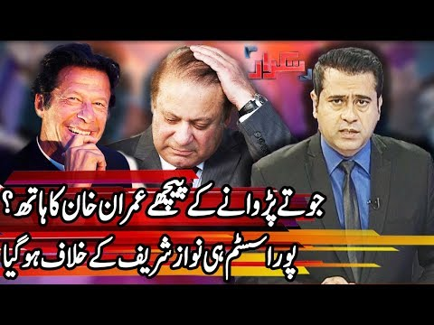 Takrar With Imran Khan - 14 March 2018 - Express News