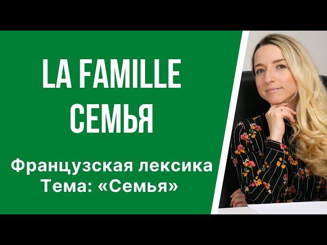 Французские слова на тему: «Семья». Лексика по теме: «La famille». Члены семьи на французском.