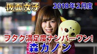 森カノン ブログ:https://ameblo.jp/kano-nnon/ Twitter:https://twit...