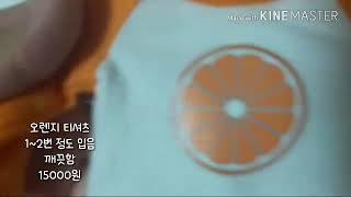 구관옷 판매(중고)//설참