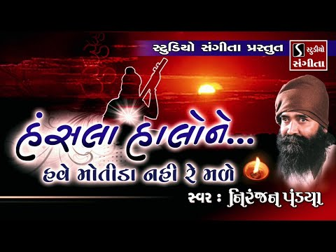 Hansla Halo Ne Have Motida Nahi Re Male - Gujarati Folk Song - Niranjan Pandya