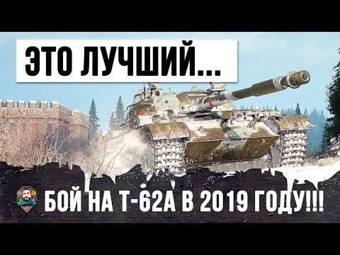 САМЫЙ ЛУЧШИЙ БОЙ НА Т-62А В 2019 ГОДУ, КОТОРЫЙ Я ВИДЕЛ! ТАНК КОТОРЫЙ ВСЕ ЗАБЫЛИ...