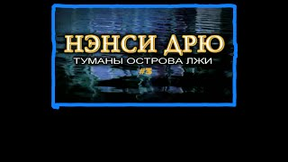 Нэнси Дрю. Туманы острова Лжи - прохождение №3(Нэнси Дрю. Туманы острова Лжи - девятая игра из серии о девушке детективе. ~~~~~~~~~~~~~~~~~~~~~~~~~~~~~~~~~~~~~~~~~~~ Штат Вашин..., 2015-08-11T11:26:40.000Z)