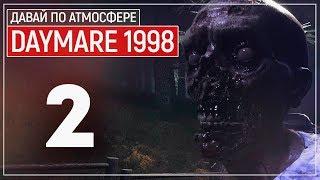 КРИНЖОВЫЙ РАКУН СИТИ   DAYMARE: 1998 #2