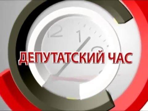 Депутаты  о ЖКХ , о СВПО, о чате правовед, оплата 27 руб ПРИСТАВАМ вместо 27000.№5.16.02.20