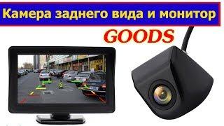 Камера заднего вида и монитор в автомобиль. Обзор, отзыв, установка, тест. Renault Duster.