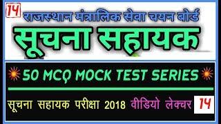 IA सूचना सहायक परीक्षा 2018 Preparation- 50 MCQ TEST SERIES - PART-7 कंप्यूटर ऑपरेटिंग सिस्टम
