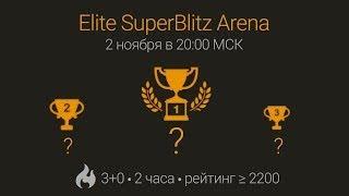 RU Рейтинговый турнир Elite SuperBlitz Arena