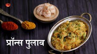 प्रॉन्स पुलाव रेसिपी   Prawns Pulao Recipe in Marathi By Roopa   Kolambi Bhaat   Jhinga Pulao Recipe