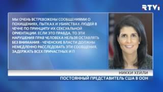 Никки Хейли призвала власти Чечни проверить информацию о преследовании геев