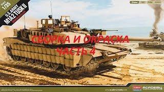"Сборка и окраска основного боевого танка армии США М1А2 ""Абрамс"" Academy 1:35"