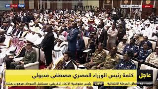 كلمة رئيس الوزراء المصري مصطفى مدبولي