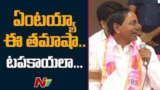 కేసీఆర్ సభలో టపాకాయల మోత: Funny Incident Happened In CM KCR Press Meet | NTV