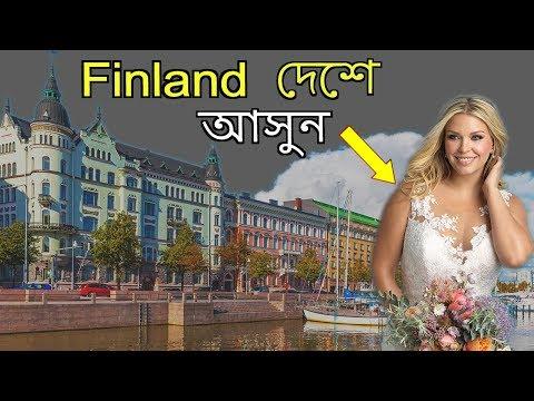 ফিনল্যান্ড সুন্দর একটি দেশ || ফিনল্যান্ড দেশের অদ্ভুত কিছু তথ্য || Facts About Finland In Bengali