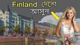 ফিনল্যান্ড সুন্দর একটি দেশ    ফিনল্যান্ড দেশের অদ্ভুত কিছু তথ্য    Facts About Finland In Bengali