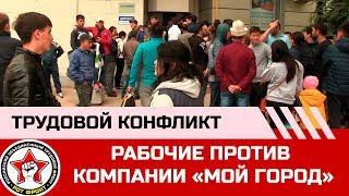 """Трудовой конфликт рабочих с компанией """"Мой Город"""""""