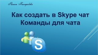 Как создать в Skype чат? Команды скайп чата. Как назначить модератора в чате?
