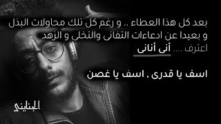 ANANI أناني   El Ganainy الجنايني (W/Lyrics)