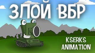Танкомульт - злой ВБР