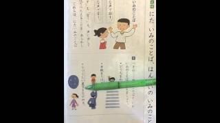日本語学校で頑張る、漢字の苦手な子供達のために朗読しました。