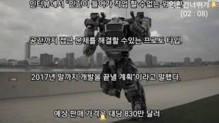 [일본반응-야후 재팬] 아마존 CEO 한국로봇 메소드2 타다. 정말 놀랍다b