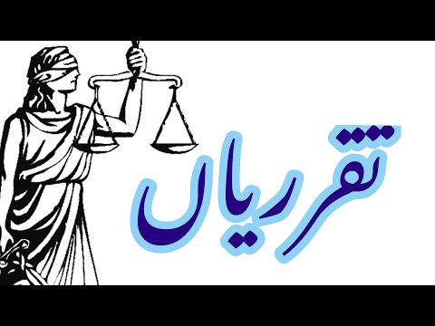 Judicial Appointment in LHC