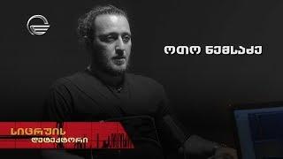 სიცრუის დეტექტორი | ოთო ნემსაძე | 8 ივნისი, გადაცემა სრულად