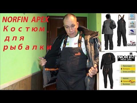 видео: Зимний костюм norfin apex и термобельё norfin