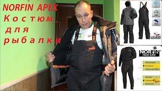 Зимний костюм NORFIN APEX и термобельё Norfin