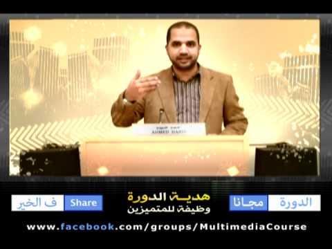 كل ما تريد معرفته حول دورة مصمم جرافيك ومطور وسائط متعددة محترف مع أحمد حبيب ahmedhabib.net
