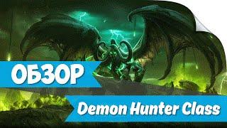 ► Обзор класса Demon Hunter