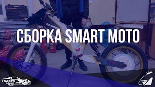 Сборка Smart Moto