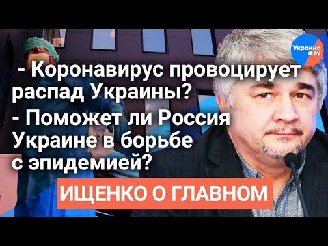 #Ищенко_о_главном: распад Украины,