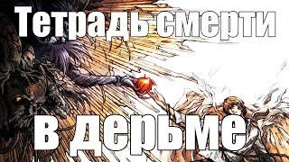 Тетрадь смерти в дерьме