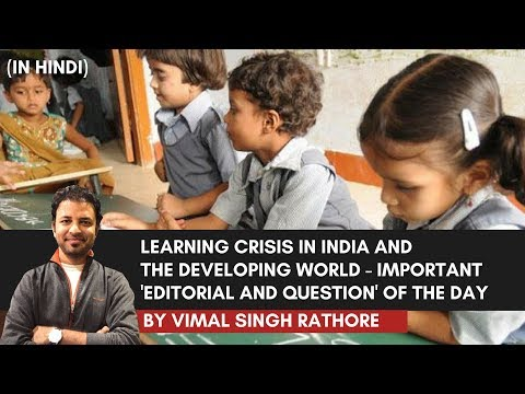 Learning Crisis in India and the Developing World - Education Sector in India (Hindi)