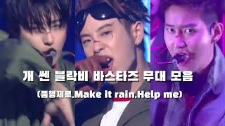 개쎈 블락비 바스타즈 무대 모음 (품행제로,Make it rain,Help me)