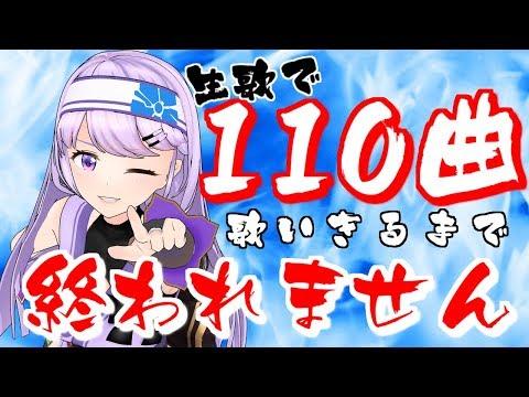 🔴【重大発表】朝ノ瑠璃110曲チャレンジ【生歌リベンジ!】