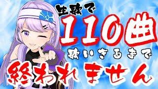 [LIVE] 🔴【重大発表】朝ノ瑠璃110曲チャレンジ【生歌リベンジ!】