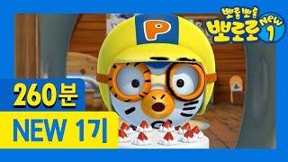 뽀로로 NEW1 1화~52화 (260분) | ★NEW1 몰아보기★ | 어디서든 뽀로로를 만나보세요!