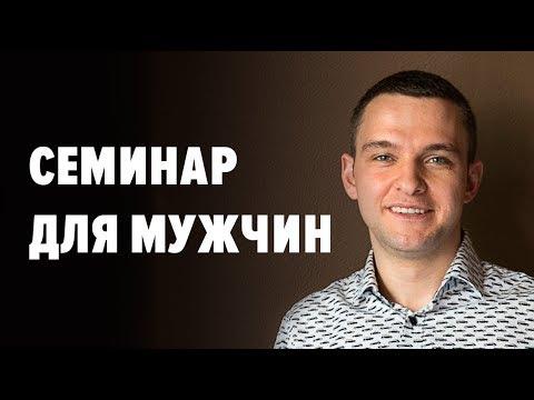 Семинар Вадима Куркина для мужчин
