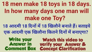18 Men make 18 toys in 18 days. In how many days, one man will make one toy? Maths Viral Problem