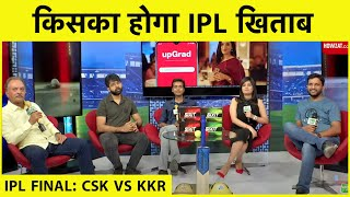 LIVE CSK VS KKR PREVIEW: KOLKATA ने जीता TOSS  पहले गेंदबाजी का किया फैसला   SPORTS TAK