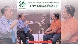 """รายการ Discovery Health Tips ตอน """"คุณภาพชีวิตจาก Stem Cell EP2"""""""
